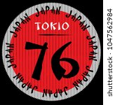 japan tokio graphic logo tee... | Shutterstock .eps vector #1047562984
