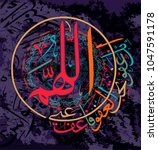 "islamic calligraphy "" oh allah... 