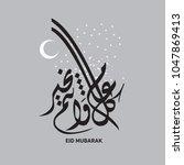 eid mubarak with arabic...   Shutterstock .eps vector #1047869413