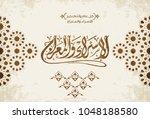 isra' and mi'raj arabic... | Shutterstock .eps vector #1048188580
