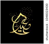 eid mubarak with arabic... | Shutterstock .eps vector #1048323430