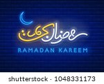 neon sign ramadan kareem with... | Shutterstock .eps vector #1048331173