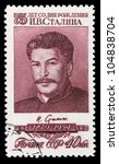 USSR - CIRCA 1954: A postage stamp printed by USSR shows image portrait of Soviet communist leader Joseph Stalin (1879 - 1953), circa 1954 - stock photo