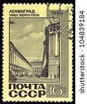 USSR - CIRCA 1968: A post stamp printed in USSR and shows Architect Rossi Street in Leningrad (now St.Petersburg), Russia, series, circa 1968 - stock photo