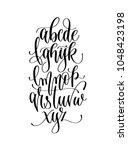 black and white hand lettering... | Shutterstock .eps vector #1048423198