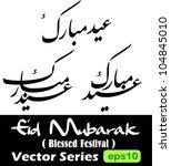 'eid mubarak'  blessed festival ... | Shutterstock .eps vector #104845010