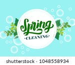 hand sketched spring cleaning... | Shutterstock .eps vector #1048558934