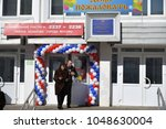 moscow  russia   march 18  2018 ... | Shutterstock . vector #1048630004