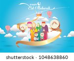muslim family greeting... | Shutterstock .eps vector #1048638860