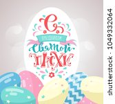 easter russian text design in... | Shutterstock .eps vector #1049332064