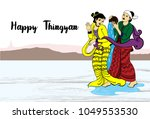 happy thingyan  a couple plays... | Shutterstock .eps vector #1049553530