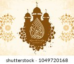 isra' and mi'raj arabic... | Shutterstock .eps vector #1049720168