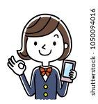 female student  smartphone | Shutterstock .eps vector #1050094016