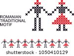 romanian traditional motif  ... | Shutterstock .eps vector #1050410129