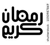 arabic calligraphy vector of ...   Shutterstock .eps vector #1050987869