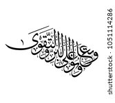 arabic calligraphy vector from... | Shutterstock .eps vector #1051114286
