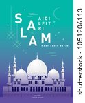 moden mosque hari raya greeting ... | Shutterstock .eps vector #1051206113
