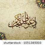 arabic and islamic calligraphy... | Shutterstock .eps vector #1051385003