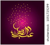 eid mubarak with arabic... | Shutterstock .eps vector #1051725299