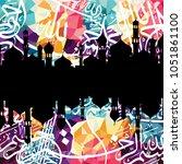 arabic islam calligraphy... | Shutterstock .eps vector #1051861100