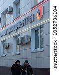 """Small photo of MOSCOW, RUSSIA - MARCH 20, 2018: People are coming from the center of state services """"My Documents"""". These centers are located in each district of the city and allow you to get a lot of public service"""