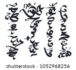 patterns. pseudo chinese... | Shutterstock .eps vector #1052968256