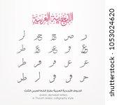 arabic calligraphy  arabic... | Shutterstock .eps vector #1053024620