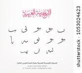 arabic calligraphy  arabic...   Shutterstock .eps vector #1053024623