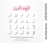 arabic calligraphy  arabic...   Shutterstock .eps vector #1053024650