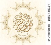 eid greeting vector in arabic... | Shutterstock .eps vector #1053450194