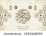 ramadan mubarak in arabic... | Shutterstock .eps vector #1053468599