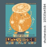 boundless universe  planets and ...   Shutterstock .eps vector #1053564584