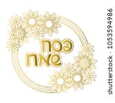 jewish holiday greeting card... | Shutterstock .eps vector #1053594986