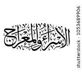 arabic calligraphy islamic... | Shutterstock .eps vector #1053689906
