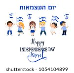 happy independence day of... | Shutterstock .eps vector #1054104899