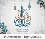 ramadan mubarak in arabic... | Shutterstock .eps vector #1054208189