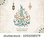 ramadan mubarak in arabic... | Shutterstock .eps vector #1054208579