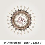 illustration of ramadan kareem... | Shutterstock .eps vector #1054212653