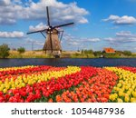 windmills and flowers in... | Shutterstock . vector #1054487936