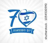 love israel  heart emblem... | Shutterstock .eps vector #1054530590