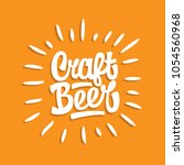 lettering    craft beer.... | Shutterstock .eps vector #1054560968
