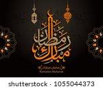 ramadan mubarak in arabic... | Shutterstock .eps vector #1055044373