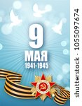 may 9 victory day. translation... | Shutterstock .eps vector #1055097674