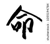 handwritten chinese calligraphy ...   Shutterstock . vector #1055194784