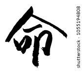 handwritten chinese calligraphy ...   Shutterstock . vector #1055194808