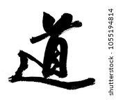 handwritten chinese calligraphy ...   Shutterstock . vector #1055194814