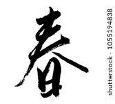 handwritten chinese calligraphy ...   Shutterstock . vector #1055194838