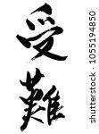 handwritten chinese calligraphy ...   Shutterstock . vector #1055194850