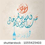 ramadan greeting cards... | Shutterstock .eps vector #1055425403