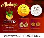 illustration of akshaya tritiya ...   Shutterstock .eps vector #1055711339